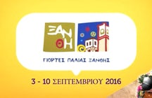 Giortes Palias Polis, the Old town Festival
