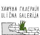 Ulicna Galerija/Street Galery of Belgrade