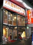 Botejyu Honten, Osaka