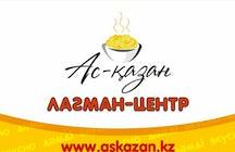 """Лагман центр """"Ас-казан"""" Алматы"""