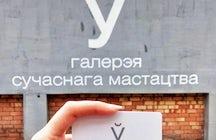 """""""Ў"""" Gallery, Minsk"""