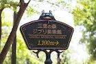 Ghibli Museum, Tokyo