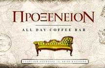 Coffee Bar Προξενείον - Κατερίνη