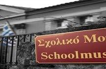 Σχολικό Μουσείο Κέρκυρας