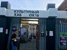 OK16 Cultural Hub, Minsk
