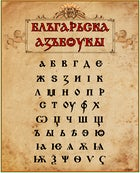 Yard of the Cyrillic alphabet in Pliska