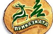 """Adventure park """"Prikazkata"""" near Vratsa"""