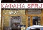 Kafana SFRJ Belgrade